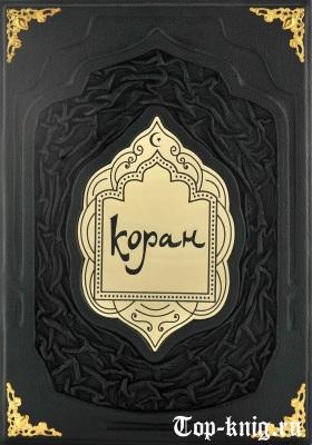 Koran_kniga