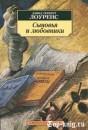 Книгу Дэвида Герберта Лоуренса Сыновья и любовники читать