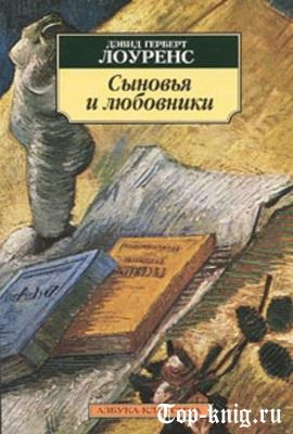 Roman_Synovya_i_lyubovniki