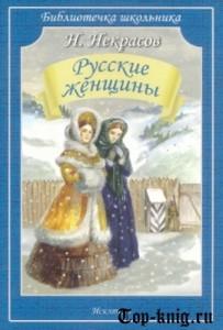 Russkie-zhenchini
