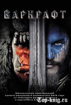 Kniga-Warcraft