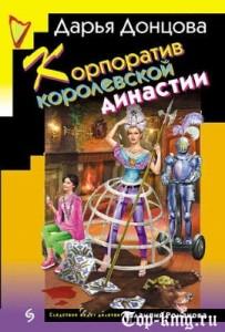 kniga_korporativ-korolevskoy-dinastii