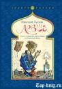 Сказ Николая Лескова Левша читать онлайн