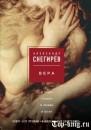 Книгу Александра Снегирева Вера читать