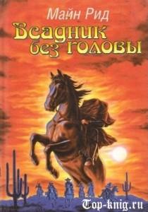 kniga_vsadnik-bez-golovi