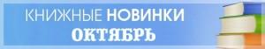 Knizhnie-novinki_sentjabr