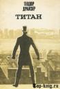 Роман Теодора Драйзера Титан читать