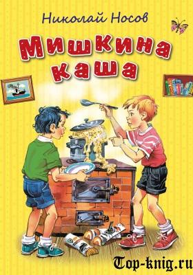 kniga_mishkina-kasha