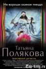 Книга Татьяны Поляковой Не вороши осиное гнездо
