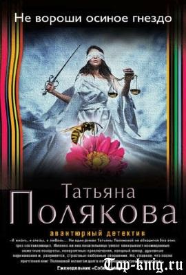 kniga_ne_voroshi_osinoe_gnezdo_top-knig-ru