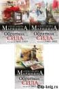 Книга Александры Марининой Обратная сила