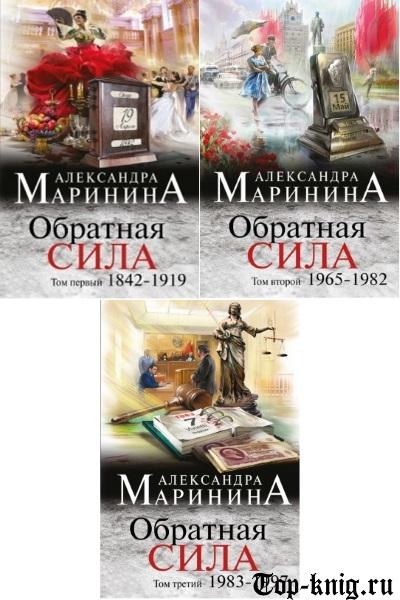 kniga_obratnaja-sila_top-knig-ru
