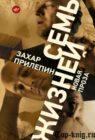 Сборник рассказов Захара Прилепина Семь жизней