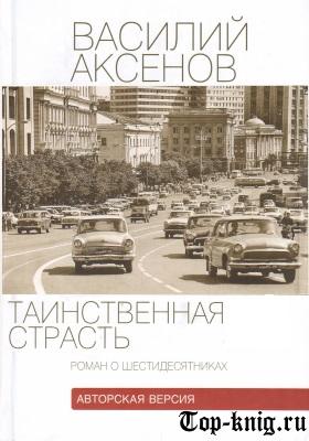 kniga_tainstvennaja-strast_top-knig-ru