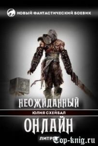 neozhidannyj-onlajn_top-knig-ru