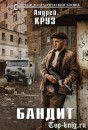 Книга Андрея Круза Бандит