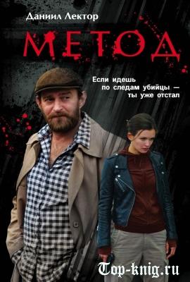 kniga-metod_top-knig-ru