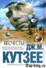 Роман Джона Максвелла Кутзее Бесчестье читать