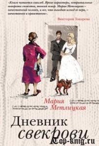 kniga_dnevniki-svekrovi_top-knig-ru