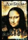 Книгу Дэна Брауна Код да Винчи читать