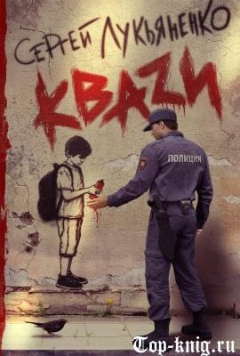 kniga_kvazi_top-knig-ru