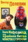 Книга Виктора Пелевина Лампа Мафусаила или крайняя битва чекистов с масонами