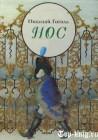 Повесть Гоголя Нос читать
