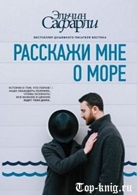 kniga_rasskazhi_mne_o_more_top-knig-ru