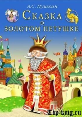 kniga_skazka-o-zolotom-petushke_top-knig-ru