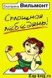 Книга Екатерины Вильмонт Сплошная Лебедянь