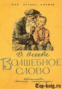 kniga_volshebnoe-slovo_top-knig-ru