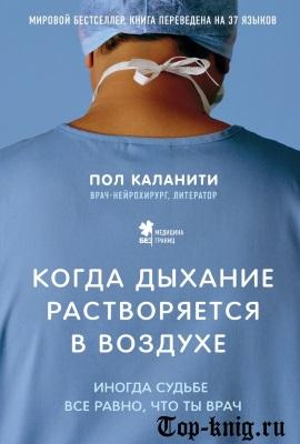 Kogda_dyhanie_rastvoryaetsya_v_vozduhe