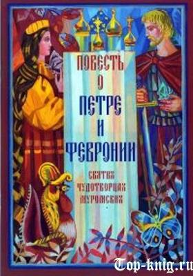 Повесть о Петре и Февронии Муромских читать