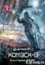 Серию книг Дмитрия Руса Комэск 13 читать