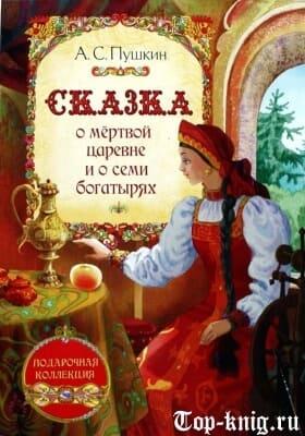 skazka-o-mertvoy-carevne-i-semi-bogatirjah_top-knig-ru