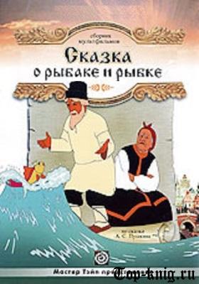 skazka-o-ribake-i-ribke_top-knig-ru