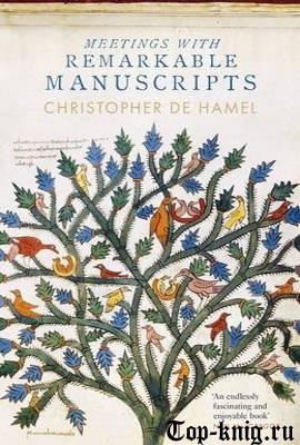 Vstrechi-s-zamechatelnimi-manuskriptami
