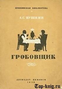 kniga_grobovchik_top-knig-ru