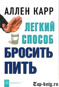 kniga_legkiy-sposob-brosit-pit_top-knig-ru