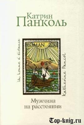 Kniga_Muzhchina_na_rastoianii