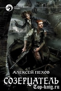 kniga_sozertsatel_top-knig-ru
