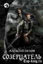 Серию книг Алексея Пехова Созерцатель читать
