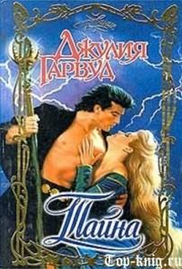 tayna_roman_top-knig-ru