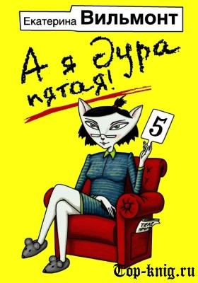 Kniga_A-ja-dura-pjataja