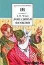 Рассказ Чехова Лошадиная фамилия читать