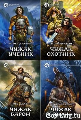 Книга про историю и фантастику