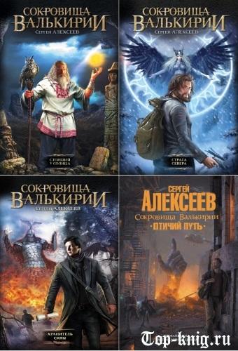 Serija_knig_Sokrovisha-Valkirii