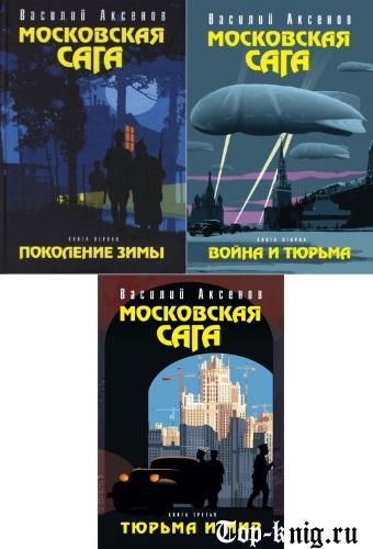 Trilogija_Moscowskaja-saga