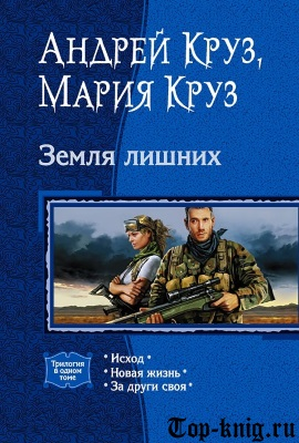 Andrej_Kruz_Zemlya_lishnih