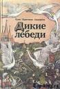 Сказку Андерсена Дикие лебеди читать онлайн полностью